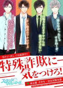 【スタンドマイヒーローズ】東京都 青少年・治安対策本部とのタイアップが決定いたしました