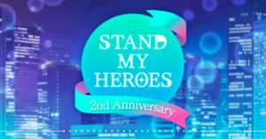 【スタンドマイヒーローズ】2周年記念特設サイトをOPENいたしました。