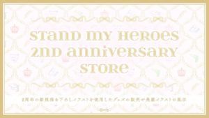 【スタンドマイヒーローズ 】2nd Anniversary Store開催のお知らせ
