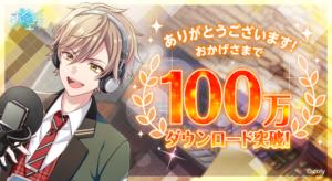 【オンエア!】100万ダウンロード突破のお知らせ