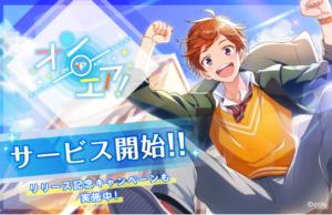 【オンエア!】サービス開始のお知らせ