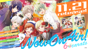 【オンエア!】CD発売&リリースイベント決定のお知らせ