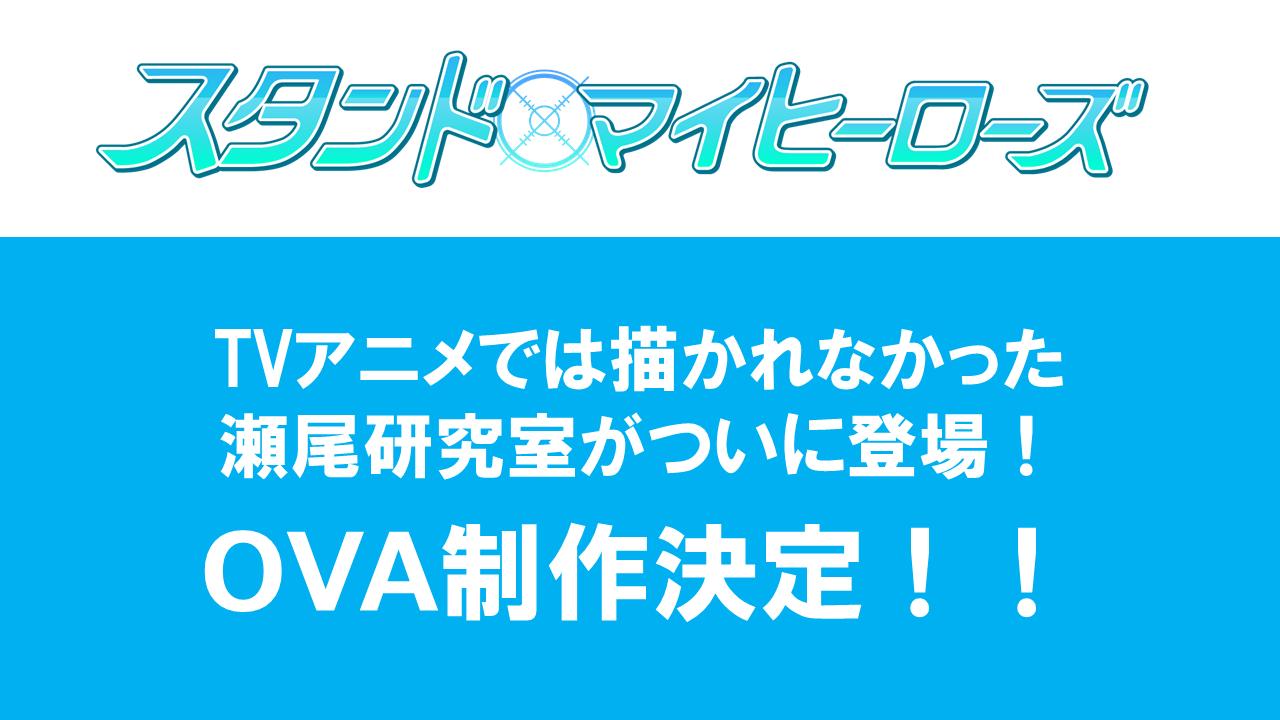 【スタンドマイヒーローズ】OVA制作決定のお知らせ