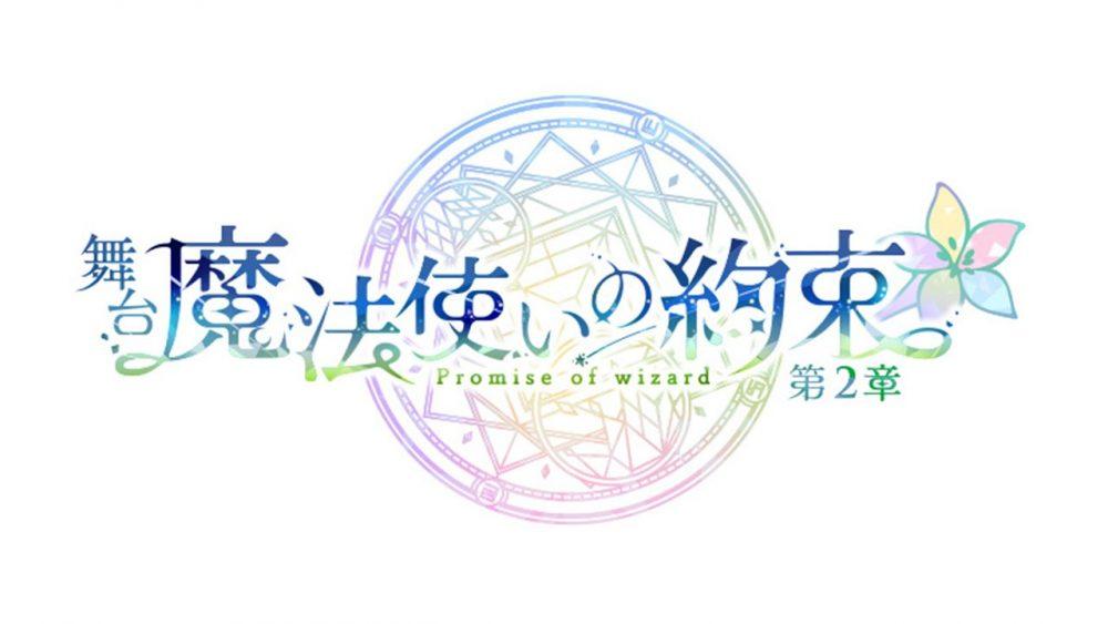 【魔法使いの約束】舞台 第2章公演情報解禁のお知らせ