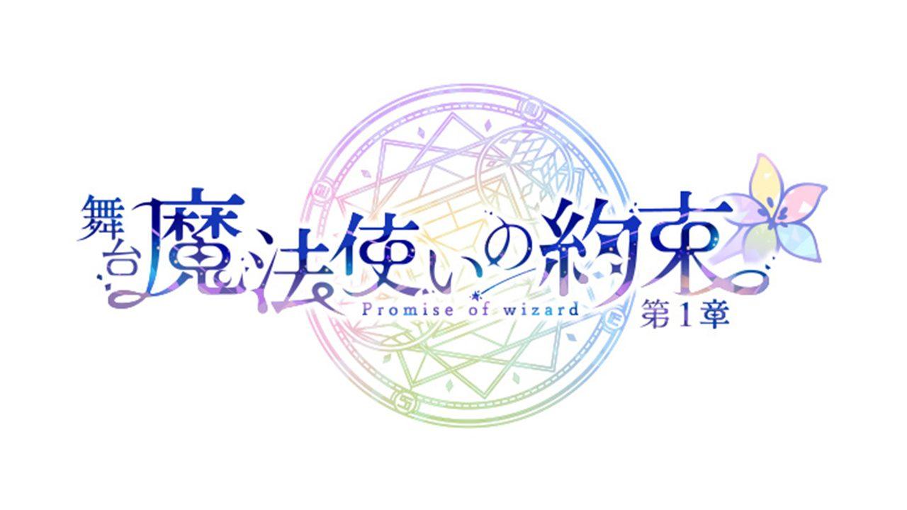 【魔法使いの約束】舞台第1章 ライブ配信のお知らせ