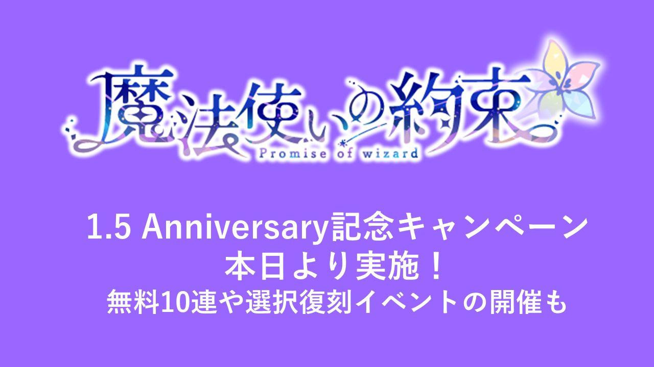 【魔法使いの約束】1.5周年記念アプリ内キャンペーン開催のお知らせ