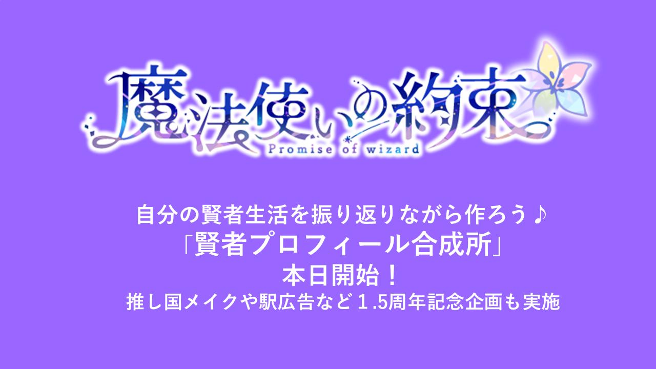 【魔法使いの約束】1.5周年記念企画および駅広告実施のお知らせ