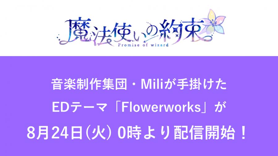 【魔法使いの約束】エンディングテーマ「Flowerworks」配信のお知らせ