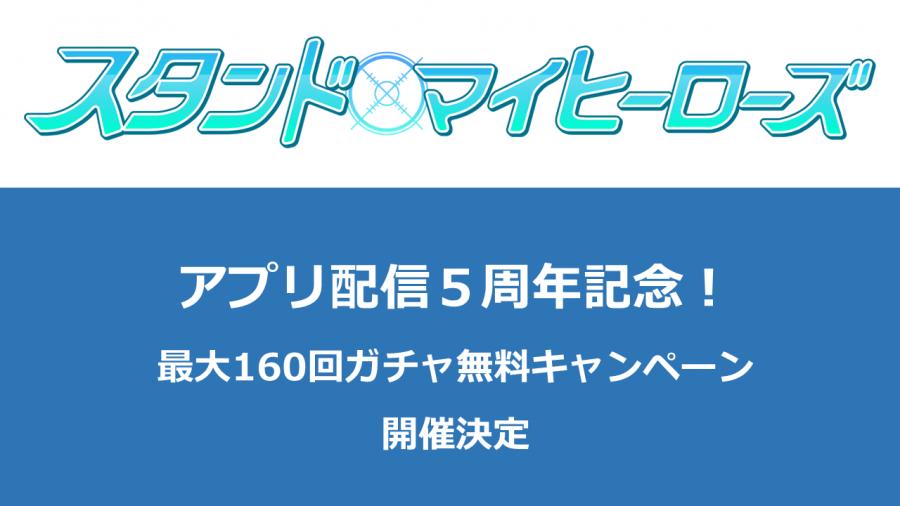【スタンドマイヒーローズ】アプリ配信5周年記念豪華キャンペーン実施のお知らせ