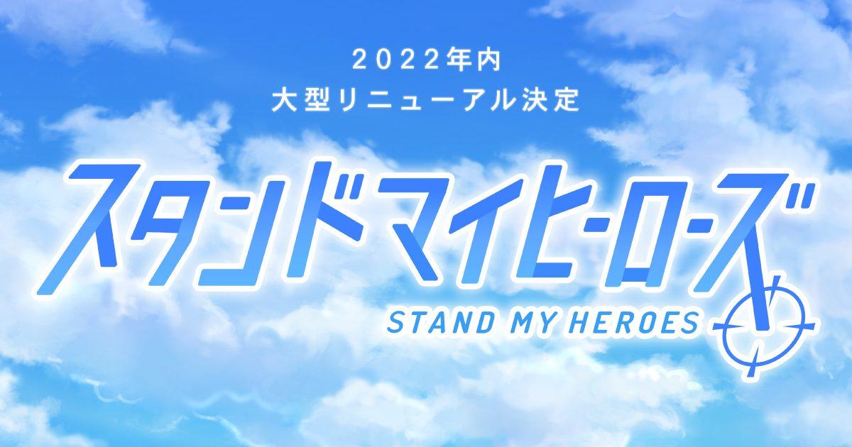【スタンドマイヒーローズ】2022年内大型リニューアル決定のお知らせ