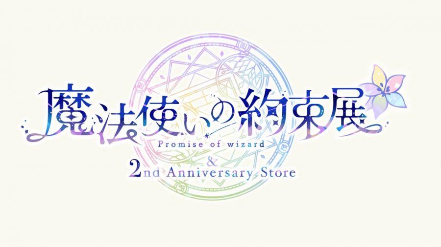 【魔法使いの約束】魔法使いの約束展 & 2nd Anniversary Store開催のお知らせ