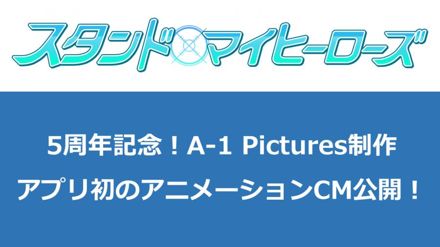 【スタンドマイヒーローズ】アプリ初のアニメーションCM公開のお知らせ