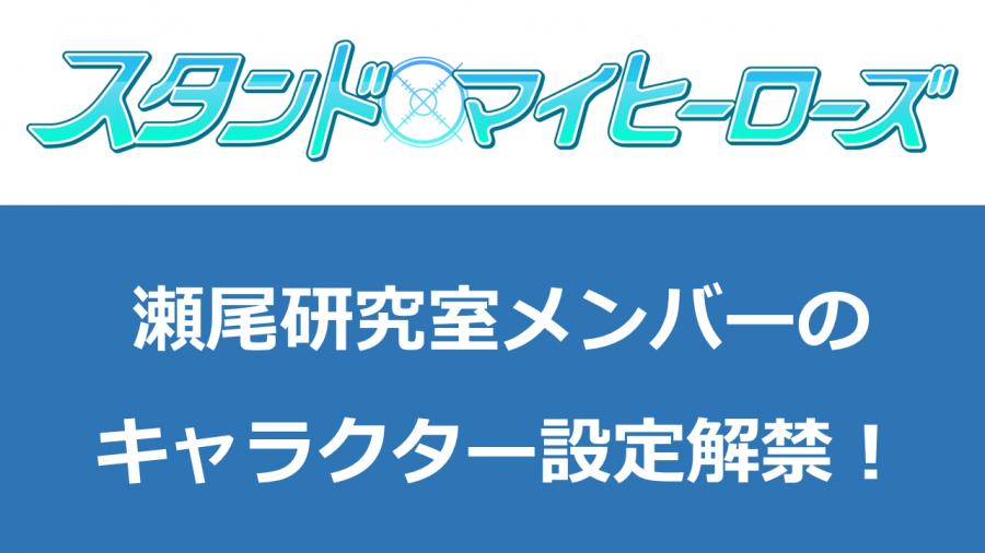 【スタンドマイヒーローズ】OVA瀬尾研究室メンバーのキャラクター設定解禁のお知らせ