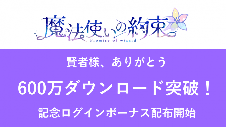 【魔法使いの約束】600万DL突破及び記念ログインボーナス配布のお知らせ