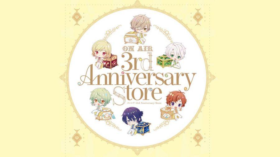 【オンエア!】オンエア!3rd Anniversary Store開催のお知らせ