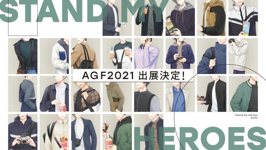 【スタンドマイヒーローズ】AGF2021 出展決定のお知らせ